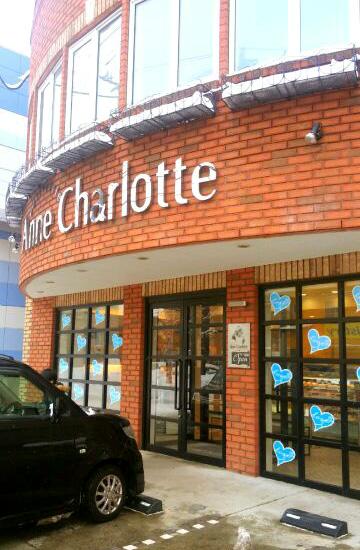 こちら札幌市北区にある PatisserieAnne Charlotte(パティスリーアンシャルロット)に行ってきました。