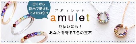 bnr_amulet2