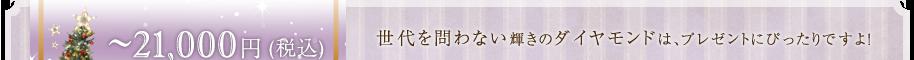 ~21,000円