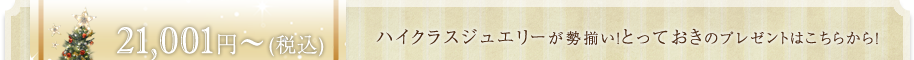 21,001円~