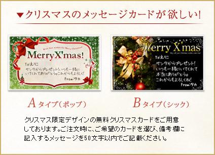 クリスマスのメッセージカードが欲しい!