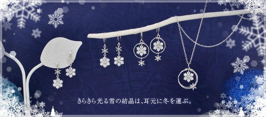 きらきら光る雪の結晶は、耳元に冬を運ぶ。