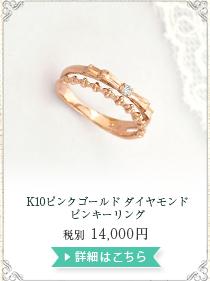 K10ピンクゴールド ダイヤモンド ピンキーリング