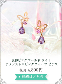 K10ピンクゴールド ライトアメジスト×ピンククォーツ ピアス