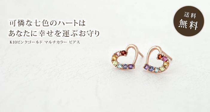 K10ピンクゴールド マルチカラー ピアス(ハート/アミュレット)[7351499901] / アクセサリーPePe(ぺぺ)