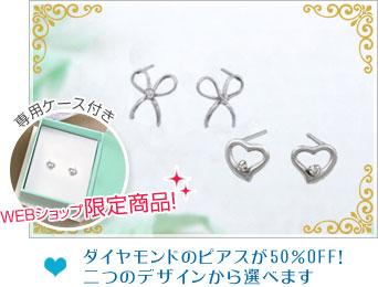 ダイヤモンドのピアスが50%OFF!二つのデザインから選べます