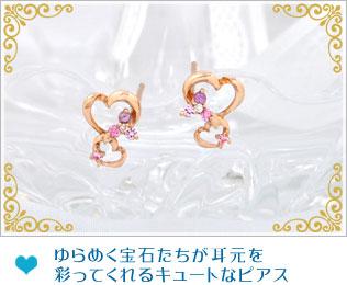 ゆらめく宝石たちが耳元を彩ってくれるキュートなピアス
