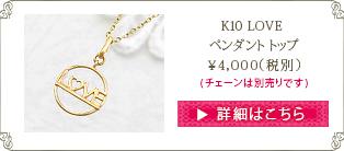K10 LOVE ペンダントトップ