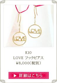 K10 LOVE フックピアス