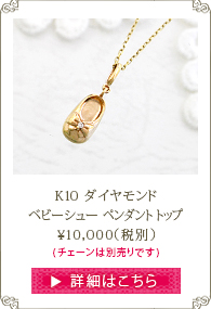 K10 ダイヤモンド ベビーシュー ペンダントトップ