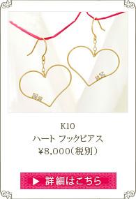 K10 ハート ピアス
