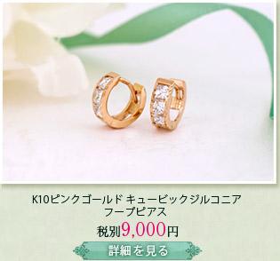 K10ピンクゴールド キュービックジルコニア フープピアス