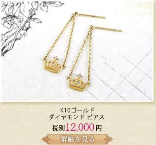 K10ゴールド ダイヤモンド ピアス