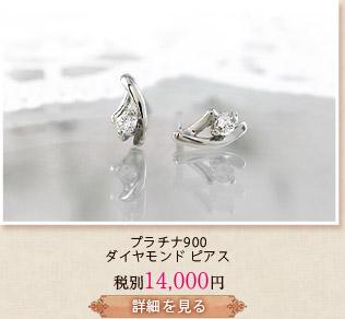 プラチナ900 ダイヤモンド ピアス