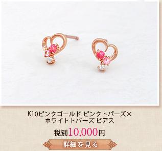 K10ピンクゴールド ピンクトパーズ×ホワイトトパーズ ピアス
