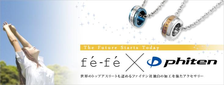 fefe×phiten