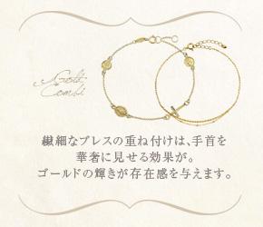 繊細なブレスの重ね付けは、手首を華奢に見せる効果が。ゴールドの輝きが存在感を与えます。