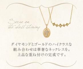 ダイヤモンドとゴールドのハイクラスな組み合わせは華奢なネックレスを。上品な重ね付けの完成です。