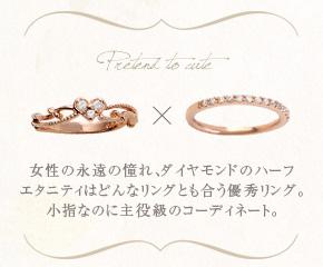 女性の永遠の憧れ、ダイヤモンドのハーフエタニティはどんなリングとも合う優秀リング。小指なのに主役級のコーディネート。