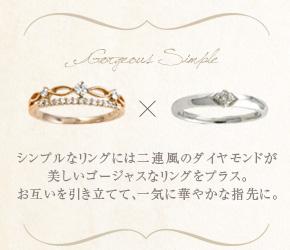 シンプルなリングには二連風のダイヤモンドが美しいゴージャスなリングをプラス。お互いを引き立てて、一気に華やかな指先に。