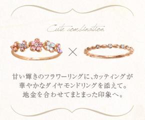 甘い輝きのフラワーリングに、カッティングが華やかなダイヤモンドリングを添えて。地金を合わせてまとまった印象へ。